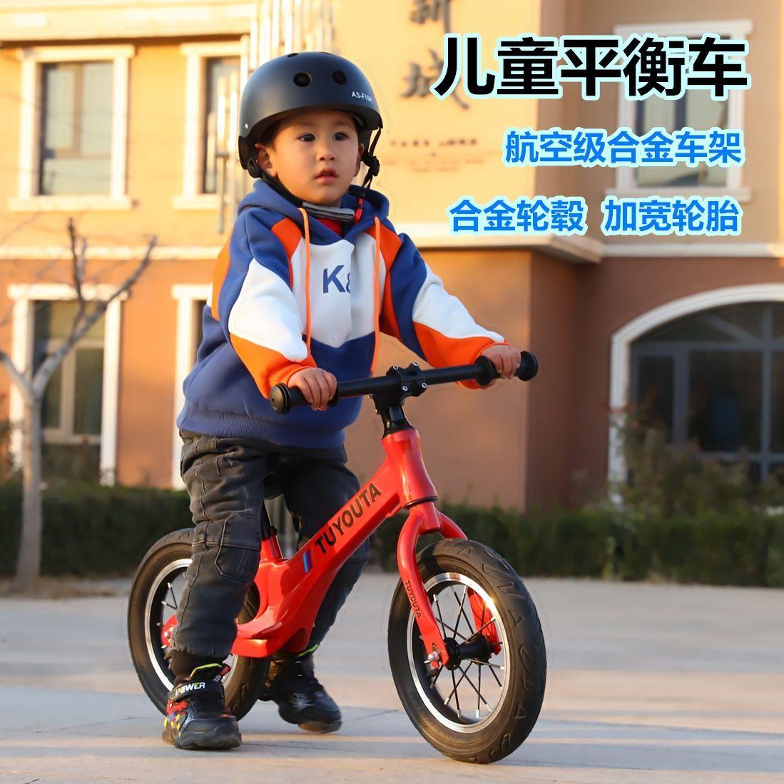 网红儿童平衡车无脚踏自行车2-6岁小孩双