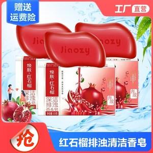 红石榴香皂洗手洗脸身体清洁沐浴除螨香皂海藻排浊皂持久留香网红