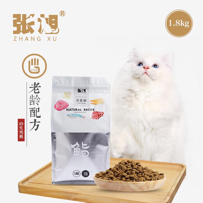 张旭宠物天然粮 猫粮 老龄配方猫粮1.8kg 成猫猫粮老年猫主粮