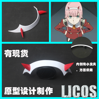 taobao agent 【LJCOS】Darling in the franxx heroine 02 headdress hairpin wig cosplay props