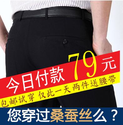 Mùa hè quần mỏng trung niên của nam giới kinh doanh thẳng lỏng nam quần chống nhăn miễn phí hot phù hợp với lụa quần nam quần Suit phù hợp