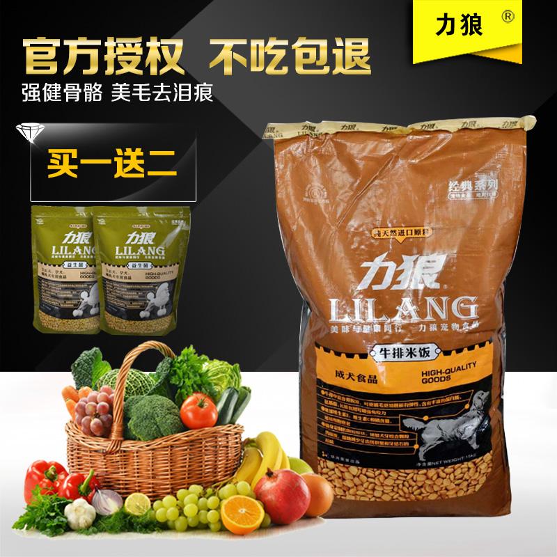 Li chó sói thức ăn 15kg thịt bò bít tết hỗn hợp hương vị gạo 30 kg chó trưởng thành 20 phổ tự nhiên tóc vàng 40 teddy lương thực thực phẩm