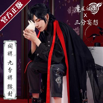 taobao agent Genuine three-point delusional demon ancestor animation derivative suit Hui Yunji Wei Wuxian waist belt nine-point pants wide pants