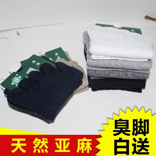 Ha Ma Shuanghe mùa hè nam năm vớ ngón tay khử mùi mất nước feet mồ hôi thấm lanh người đàn ông vớ da kháng khuẩn