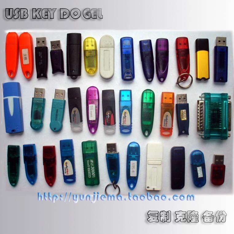 USBKey dongle copy clone encryption lock backup