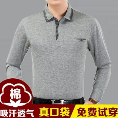 Cha dài tay t-shirt ice mercerized cotton trung niên 40-50 tuổi 2017 mới trung niên nam mùa hè áo khoác phần mỏng áo phông rộng nam Áo phông dài