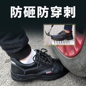 劳保鞋男夏季透气防臭轻便安全