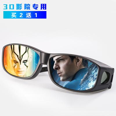 3D偏振偏光不闪式reald立体3d眼镜 电影院专用三d电视通用imax